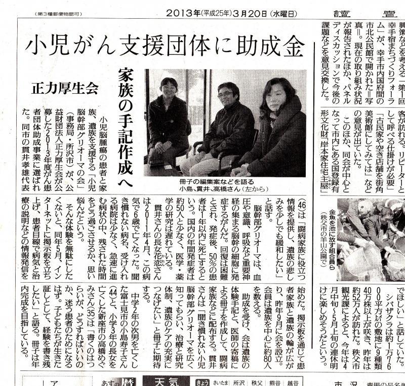 新聞記事が掲載されました。画像