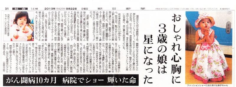 ともみさんの新聞記事画像