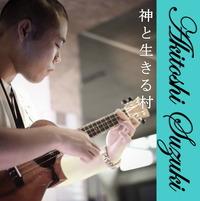 【神と生きる村/Akitoshi Suzuki】NEW!!