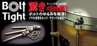 【Bolt Tight/BT-40/40個入り】NEW!!!