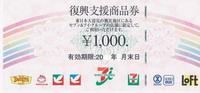 ★年末お客様感謝祭、各商品格安販売中★現金1千円つかり取り抽選券も貰えますよ★画像