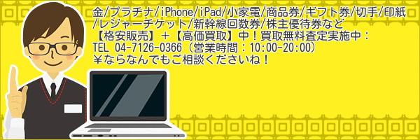 iPhone中古白ロム携帯,iPad新品、中古品、 JR常磐線、東武線全線エリア(柏市、松戸市、我孫子市、野田市、船橋市、取手市)一番高価買取宣言(台数制限なし、即現金化)画像