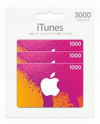 DMMカード買取、iTunes カード買取、amazonギフトカード買取、kddi国際電話カード買取、各種プリペイドカードすぐ現金化できます画像