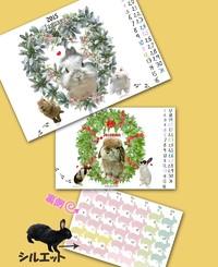 カレンダー(裏シルエットタイプ ポストカードサイズ)