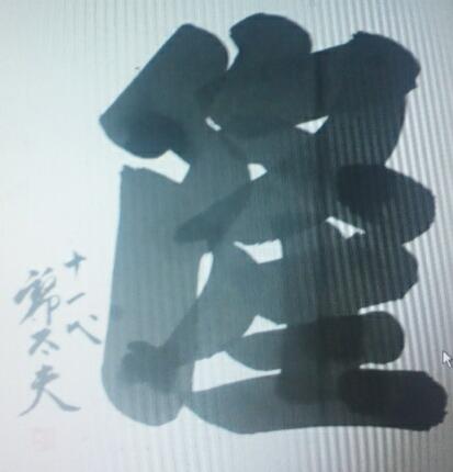 伝統と様式美・職業としての行司考(藤田隆太郎氏寄稿)画像