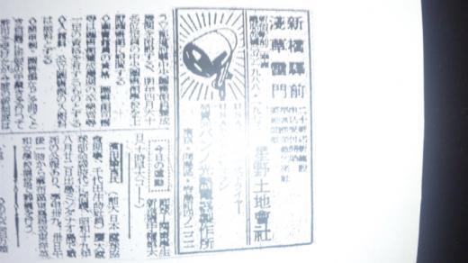 ムーラン研究余話(その1)「ムーラン海城公演の招聘者と出演料」画像