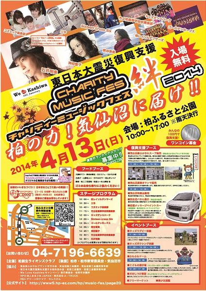 東日本大震災復興支援 チャリティーミュージックフェス 絆