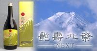 艶壽北斎(ファスティングドリンク)