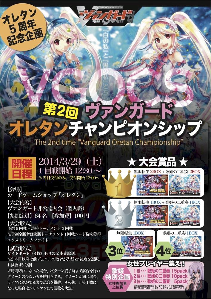 オレタン5周年記念! 第2回 ヴァンガード オレタンチャンピオンシップ 開催決定!!画像