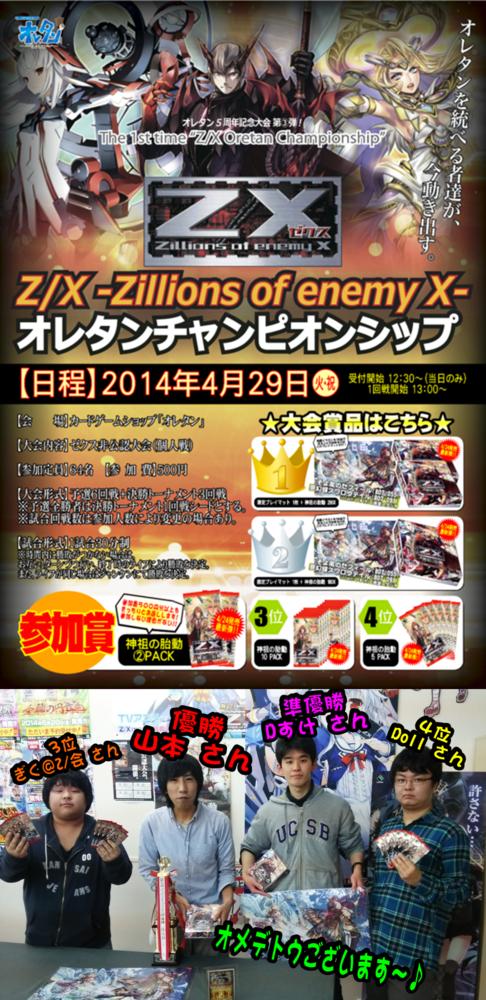 4/29開催 オレタン5周年記念『Z/XオレタンCS』結果発表!画像