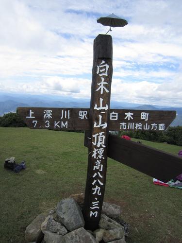 9月度月例登山 白木山〜鬼ヶ城山画像