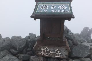 槍ヶ岳山頂画像