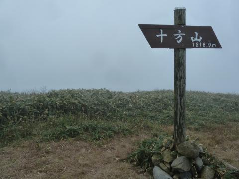 月例:十方山登山(2016.11.23)画像