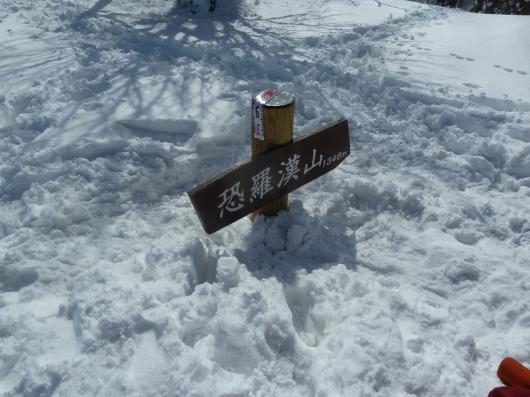 個人山行 雪の恐羅漢(2017.02.16)画像