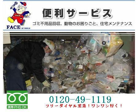 新宿 区 粗大 ゴミ