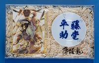 薄桜鬼 銘入り 特製盃 (藤堂)