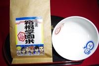 弱虫ペダル「箱根学園米+キャラお茶碗セット」巻島×東堂お茶碗