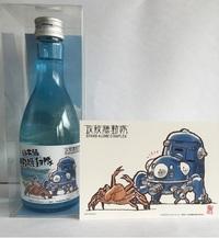 攻殻機動隊S.A.C 日本酒 甲殻機動隊