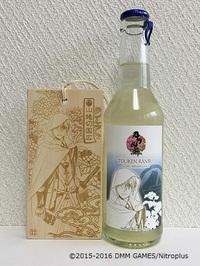 刀剣乱舞-ONLINE-柚子スパークリング 特製特大キープ札付 『山姥切国広』