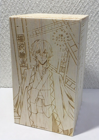 文豪ストレイドッグス「文豪」柚子酒 福沢諭吉