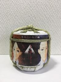 「ジョーカー・ゲーム」初春樽詰め梅酒 波多野&福本