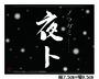 ノラガミ 特別本醸造「夜ト」