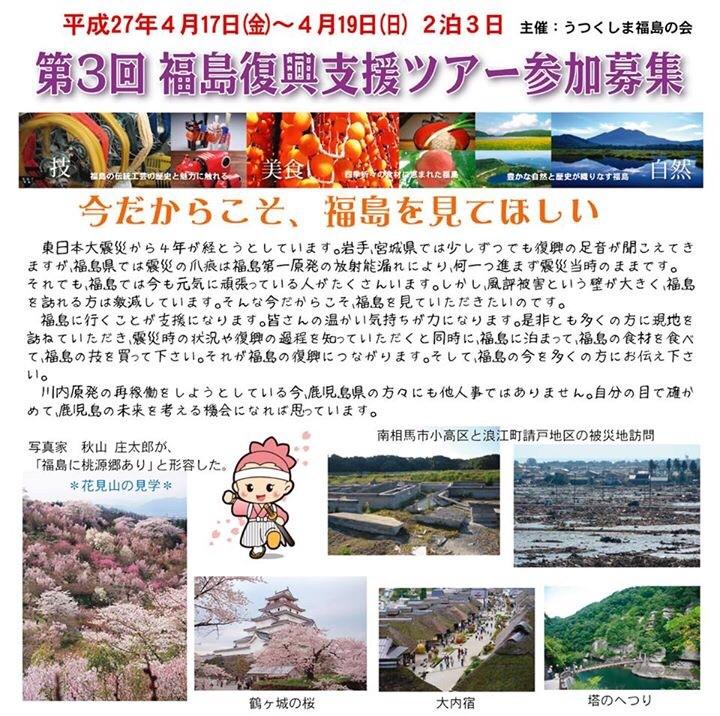 福島復興支援ツアーの企画が出来ました。画像