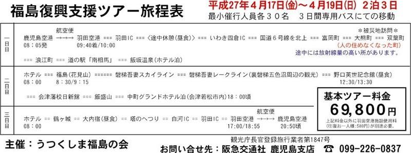 福島復興支援ツアー旅程表画像