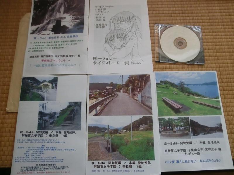 10月8日咲−Saki−オンリーイベント 清澄高校の楽園3告知画像